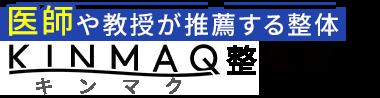 「筋膜メディカル整体院 旭川店」ロゴ
